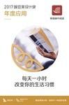 """网易蜗牛读书获豌豆荚设计奖""""年度应用"""""""